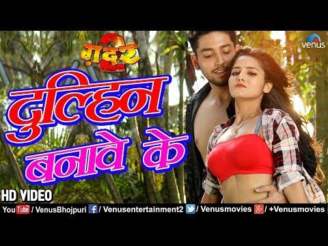 Gadar 2 | 2018 का सबसे हिट VIDEO SONG | Dulhin Banawe Ke Dil Mein | Latest Bhojpuri Romantic Song