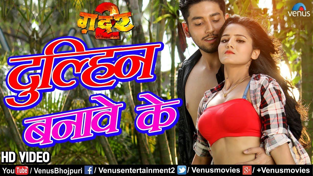 872388ab372 Gadar 2 | 2018 का सबसे हिट VIDEO SONG | Dulhin Banawe Ke Dil Mein | Latest  Bhojpuri Romantic Song