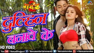 Song : dulhin banawe ke dil mein ba irada singers mohan rathod & hunny b music ramakant prasad lyrics ashok kumar deep movie gadar 2 banner indra f...