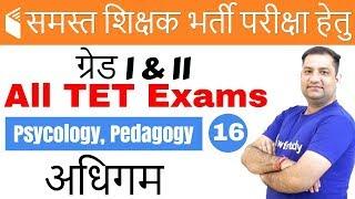 4:00 PM - CTET | Psychology & Pedagogy | Day#16 | अधिगम