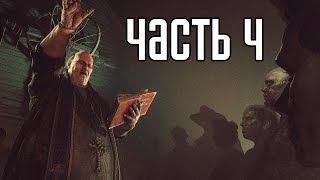 Outlast 2 Прохождение На Русском #4 — ПЫТКИ И НАСИЛИЕ!