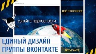 Дизайн группы Вконтакте(Слияние аватара и баннера)