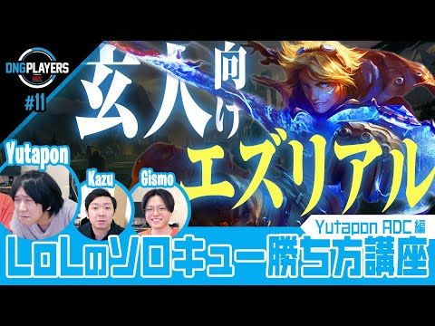 【DNG PLAYERS】#11 LoLのソロキュー勝ち方講座~Yutapon ADC編~