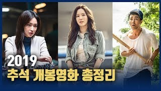 한국영화 '추석 대전' 돌입...'타짜3 vs 나쁜녀석들 vs 힘내리'