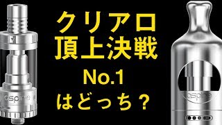 [VAPE] Nautilus2 vs Triton Mini 最強のクリアロは一体どっち?! thumbnail