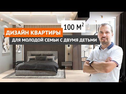 Дизайн трехкомнатной квартиры 100 кв.м. Дизайн интерьера для молодой семьи в современном стиле