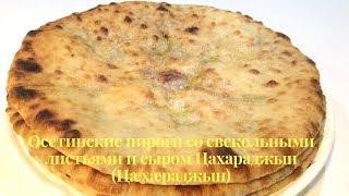Осетинские пироги со свекольными листьями и сыром Цахараджын от известной мучницы Зинаиды Калаговой
