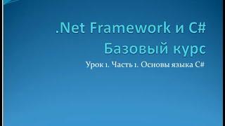 C# Урок 1 Основы языка C# + где скачать программу.