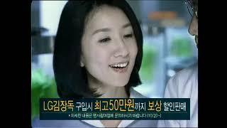 2003 LG전자 김치냉장고 김장독