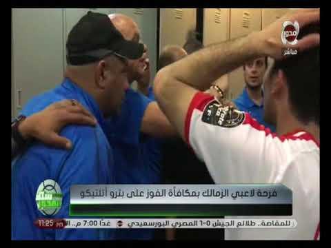ستاد المحور | شاهد رد فعل وفرحة 'لاعبي الزمالك' بعد مكافأة 'مرتضى منصور' لهم