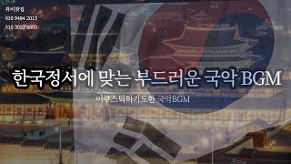 184. 한국정서에 맞는 부드러운 국악 BGM