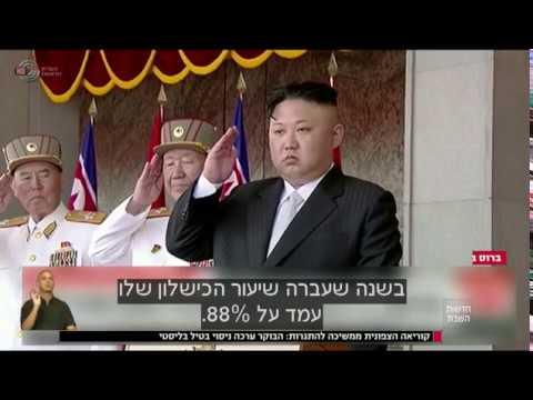 חדשות השבת - קוריאה הצפונית ממשיכה לבחון את סבלנותה של הקהילה הבינלאומית.