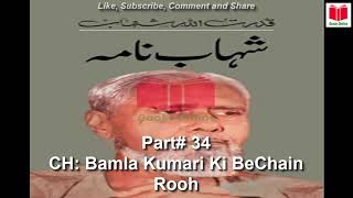"Download Mp3 Shahab Nama/ شھاب نامہ Part 34 "" Ch: Bamla Kumari Ki Bechain Rooh "" Bo"
