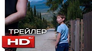Опасные каникулы - Русский Трейлер