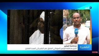 106 محامي للدفاع عن الرئيس السوداني السابق البشير.. تعرف على التفاصيل 🇸🇩