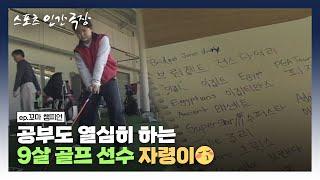 [스포츠 인간극장 #5-3] 공부도 열심히 하는 9살 골프 선수 자령이   꼬마 챔피언 (3/5) [KBS …