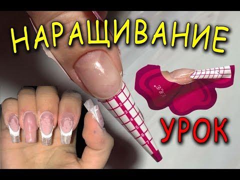 УРОК НАРАЩИВАНИЕ НОГТЕЙ ГЕЛЕМ.ПОДРОБНО.ДЛЯ НАЧИНАЮЩИХ.nail Extension.for Students