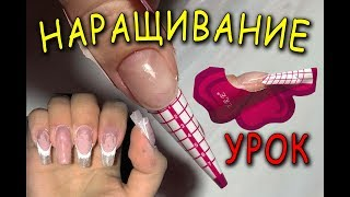 LESSON GROWING NAILS GELEM. DETAIL. FOR BEGINNERS.nail extension.for students