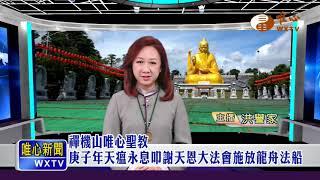 【唯心新聞100】| WXTV唯心電視台