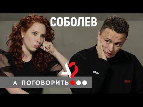 Илья Соболев: плохая шутка Белого, знакомство с Дядей Витей, ревность жены Наташи
