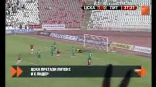 CSKA Sofia - Litex 4:1 Highlights 19.05.2012