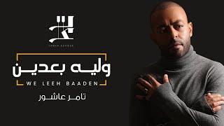 Tamer Ashour - We Leeh Baadeen | تامر عاشور - وليه بعدين