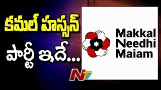 Kamal Hassan Names his Political Party as 'Makkal Neethi Maiyam' ||  NTV