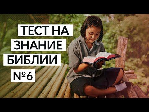 Тест на знание Библии | Занимательные библейские вопросы №6