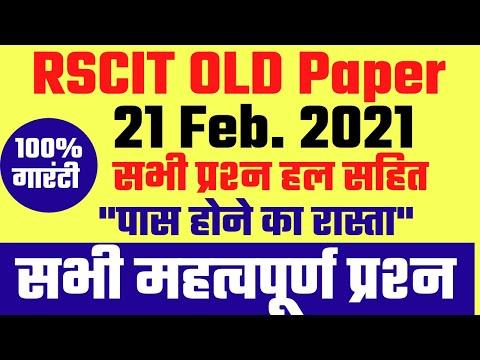 RSCIT Answer key 21 February 2021 Rscit Answer key today | RSCIT AnswerKey 21 February 2021 A B C D