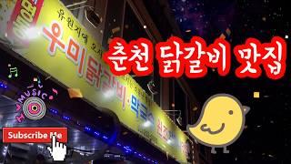 [맛집추천] 춘천 우미닭갈비/닭갈비맛집
