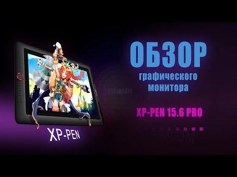 XP-PEN 15.6 PRO ОБЗОР (графический монитор для рисования)