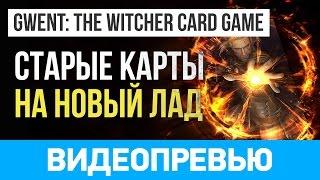 Превью игры Gwent The Witcher Card Game