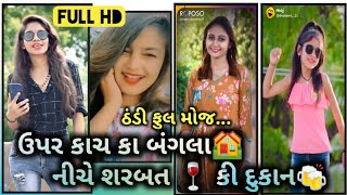 NEW GUJRATI SONGS 2021 || FULL GUJRATI MOJ || PART-119...