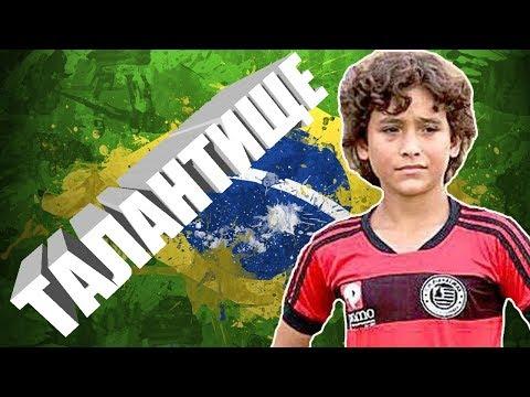 ЛУСИАНИНЬО - будущее бразильского футбола [взгляд в будущее]