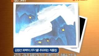 [온북TV] 김점선 그리다