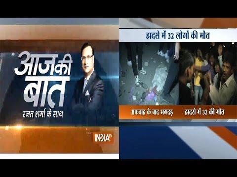 Aaj Ki Baat With Rajat Sharma - 32 Die In Patna Stampede   October 3, 2014 - India TV