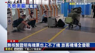 北京疫情嚴峻 需驗路票證件嚴管進出