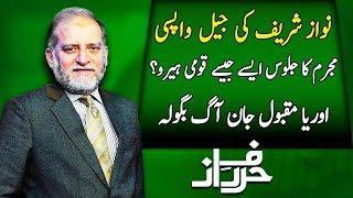 Nawaz Sharif Back to Jail | Orya Maqbool Jan | Harf e Raaz
