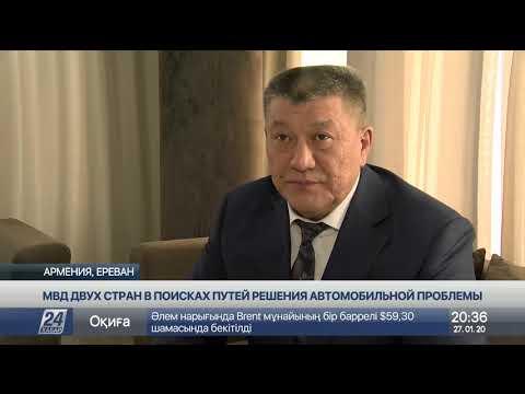Казахстан и Армения ищут пути решения автомобильной проблемы