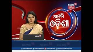 Amari Odisha @6 PM | 15 May 2018 | News18 Odia