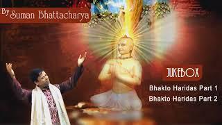 Bhakto Haridas | Suman Bhattacharya | Blaze Audio Video | Kirtan.....Must Listen