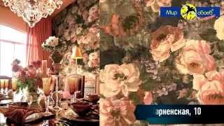 Мир Обоев - гармония интерьера, пространства жизни(Всегда рады видеть Вас в нашем магазине! г.Одесса, ул. Варненская 10 http://mir-oboev.com.ua/, 2015-01-19T08:45:03.000Z)