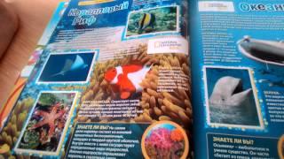 #1.Книга о животных нашей планеты!!!