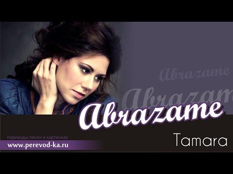 Tamara - Abrazame с переводом (Lyrics)