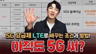 [5G요금제 LTE로 바꾸는 조건과 방법!] 갤럭시S2…