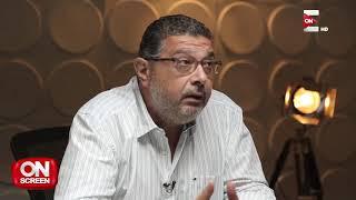 On screen - ماجد الكدواني: ركبي كانت بتخبط فى بعضها لما محمد خان كان بيقولى اى ملحوظة