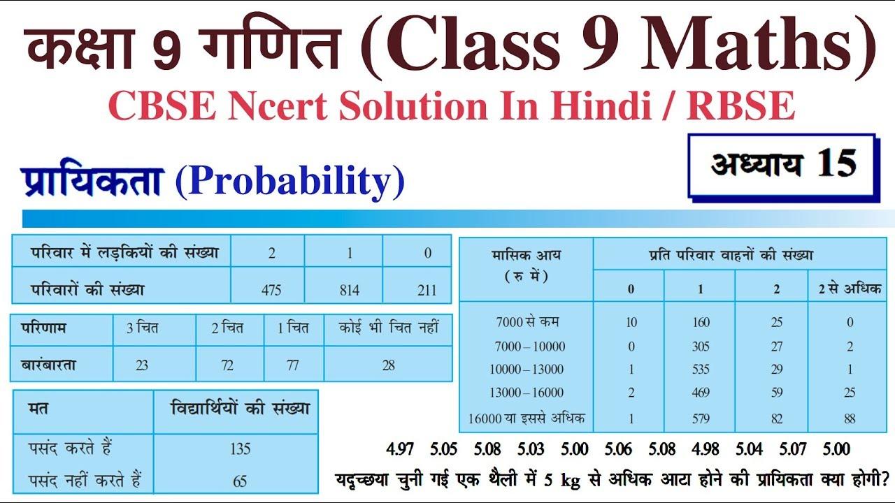 Full Ch 15 Probability (प्रायिकता) Class 9 Maths CBSE Ncert ...