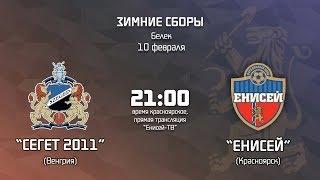 Товарищеский матч. «Сегет 2011» - «Енисей»