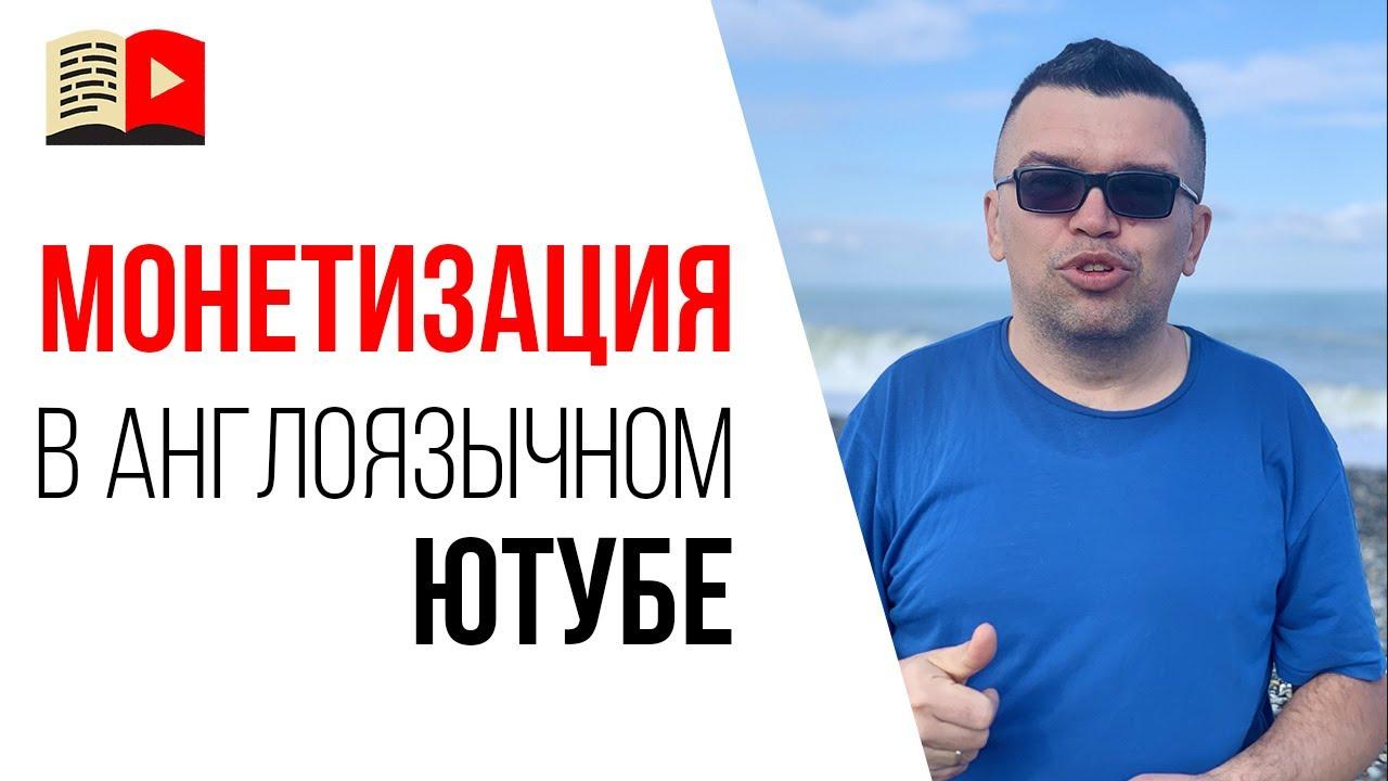 Как создать YouTube канала на английском языке живя в России? | Монетизация ютуб