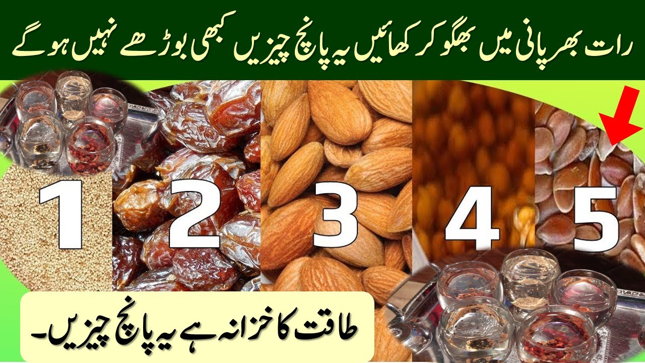 5 Aisi Cheezain jinko Pani main Bhigo Kar khayege to aap kabhi boodhe nahi honge